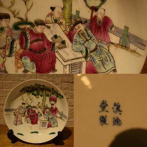 【GE】E1883【コレクター所蔵品】『慎徳堂製』銘 粉彩人物図皿 /中国古玩 朝鮮 色絵 盤 時代品 骨董品 古美術 美術品