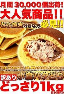 【訳あり】小倉バタどらどっさり1kg約30個/小倉バタークリームどら焼き/どら焼き/和菓子/常温便