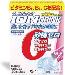 安心の国内生産!イオンドリンク ビタミンプラス ライチ味22包