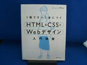 1冊ですべて身につくHTML&CSSとWebデザイン入門講座 Mana