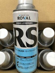 ローバルシルバー 亜鉛メッキ スプレー缶 ROVAL RS