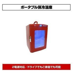 ポータブル保冷温庫 25L 冷蔵庫 2電源対応 アウトドア ミニ ショーケース 小型 レッド