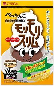 50g(5gティーバッグ×10包) (ほうじ茶風味) ハーブ健康本舗 モリモリスリム (10包)