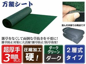 [ super PayPay festival ](.③ deep green × dark 170cm×1.8m) super thick .. prevention weeding weed proofing seat green group