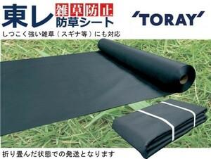 [1 иен старт ]( Toray темно-серый 210cm×10m×3 листов ) Toray TORAY.. предотвращение прополка защита от сорняков сиденье