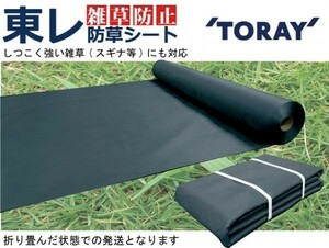 [ super PayPay festival ]( Toray dark gray 210cm×10m×5 sheets ) Toray TORAY.. prevention weeding weed proofing seat