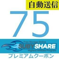 [ автоматическая отправка ]Subyshare официальный premium купон 75 дней обычный 1 минут степени . отправляем!