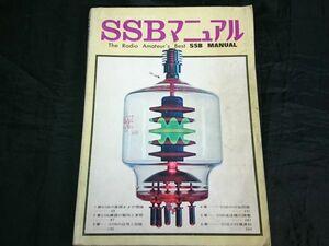 『ラジオの製作特別号 SSBマニュアル』昭和44年(1969年) 電波新聞社 トリオTX-310・八重洲無線FLDX-400など配線図16枚有り