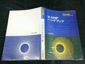 『アマチャ無線 ハンドブックシリーズ V.UHFハンドブック』CQ出版社 昭和49年第9版 /V.UHF用リグの製作から運用テクニックまで