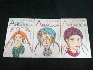 【全初版セット】『アンダルシア姫 全3巻完結セット』ますむらひろし 1995年~1996年初版