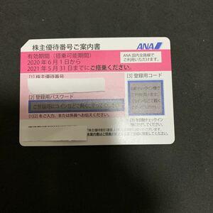ANA株主優待券 1枚 送料無料=定形郵便②