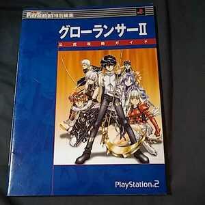 攻略本 PS2版 グローランサー2 公式攻略ガイド