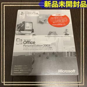 マイクロソフトオフィス パーソナルエディション 2003 日本語版 新品未開封