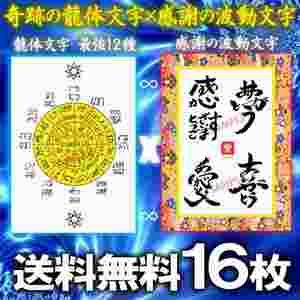 金運☆恋愛運☆勝負運アップ☆「感謝の波動文字」×奇跡の龍体文字ポストカードセット