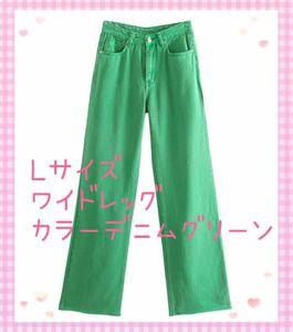 ワイドレッグ カラーデニム グリーン パンツ Lサイズ