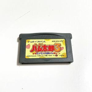 ゲームボーイアドバンスSP GBASP ニンテンドー Nintendo 任天堂 とっとこ ハム太郎3 ラブラブ大冒険でちゅ ソフト カセット 神ゲー