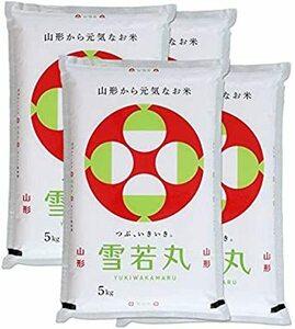 5.白米20kg(5kg×4) 雪若丸 20kg(5kg×4袋) 白米 【出荷日に精米】 山形県産 令和元年産 減農