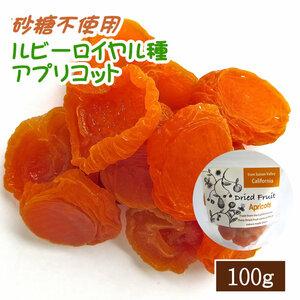 【EY】 アプリコット ドライフルーツ 砂糖不使用 100g あんず ノンシュガー 砂糖未使用 EYトレーディング