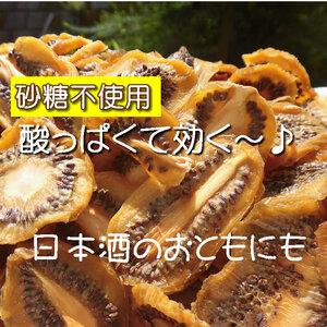 【CT】 ドライフルーツ キウイ 60g 無添加 砂糖不使用 ノンシュガー ドライキウイ きうい 砂糖未使用 キウイフルーツ