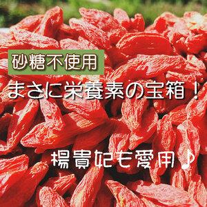 【CT】 ドライフルーツ ゴジベリー 120g 無添加 砂糖不使用 ノンシュガー クコの実 くこの実 楊貴妃 くこのみ クコノミ