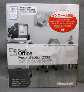 S014 10セット Microsoft Office2003 personal Edition マイクロソフト オフィス Word Excel Outlook
