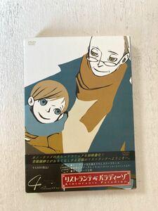 【初回限定生産品】リストランテ パラディーゾ4 DVD