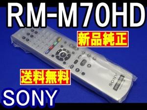 U60-2 RM-M70HD 新品純正 ソニー NAS-M70HD用リモコン 送料無料 (RMM70HD NASM70HD)