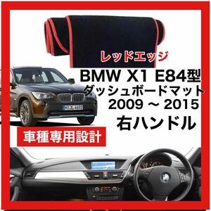 【新品】 数量限定大セール!最安値 BMW X1 E84型 ダッシュボード マット カバー 2009年 ~ 2015年 右ハンドル レッドエッジ