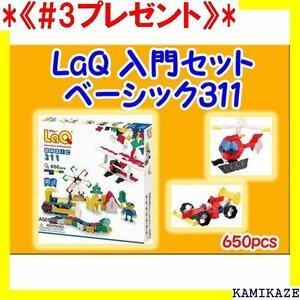 《#3プレゼント》 LaQ ラキュー Basic 311 650ピース ベ b HLS_DU RCP 10P19Dec1 93