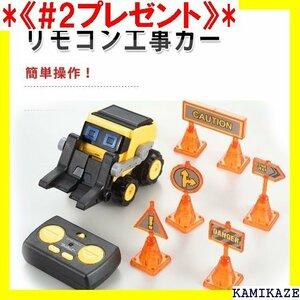 《#2プレゼント》 リモコン 工事カー おもちゃ ブルドーザー ラジコン 男の子 女の子 かわいい 運転 安全 室内玩 48