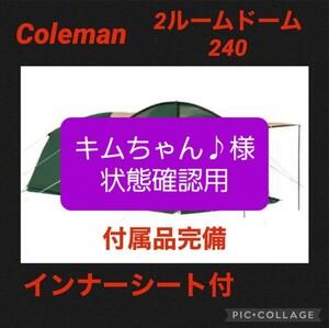 Coleman 2ルームドーム