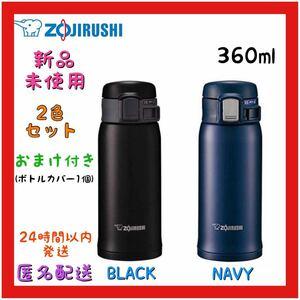 象印 ZOJIRUSHI 保温・保冷 水筒 ワンタッチオープン 2色セット ステンレスマグ