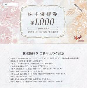 即決価格あり【送料無料】コシダカ株主優待券 カラオケまねきねこ 5000円分 2021.11.30迄