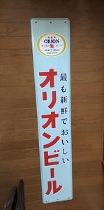 即決【昭和レトロ百貨店】オリオンビール長尺ホーロー看板琺瑯看板 ドリンク飲料 商店街ディスプレイ 街並み 当時物