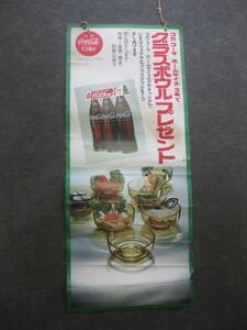 即決【昭和レトロ百貨店】コカ・コーラポップポスター看板両面 ドリンク飲料 商店街ディスプレイ 街並み 当時物
