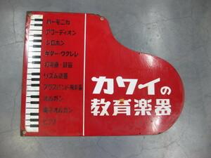 即決【昭和レトロ百貨店】カワイの教育楽器 両面ホーロー看板 琺瑯看板 商店街ディスプレイ 街並み 当時物