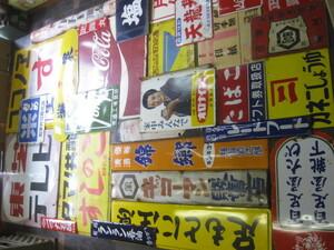 即決【昭和レトロ百貨店】まとめて29枚看板セット琺瑯看板東芝テレビオロナインコカ・コーラ商店街ディスプレイ 街並み 当時物
