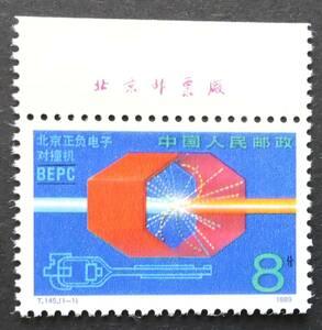 新中国切手ー未使用 1989年発売 T145 北京電子・陽子衝突型加速機 1種完 銘板耳付き