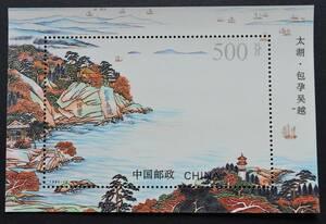 新中国切手ー未使用 1995-12TM 太湖小型シート 1種完