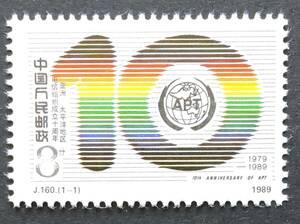 新中国切手ー未使用 1989年発売 J160 アジア太平洋電気通信組織10周年 1種完