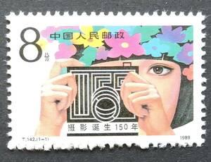 新中国切手ー未使用 1989年発売 T142 写真150周年 1種完
