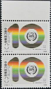 新中国切手ー未使用 J160 アジア太平洋電気通信組織10周年 1種完 上下ペア 上耳付き