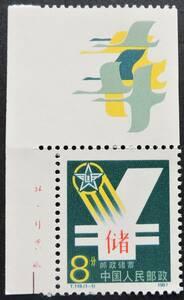 新中国切手ー未使用 T119 郵便貯金 1種完 銘板左上耳付き