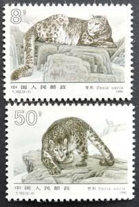 新中国切手ー未使用 1990年発売 T153 雪豹 2種完