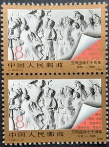 新中国切手ー未使用 J158 「五・四」運動70周年 1種完 上下ペア