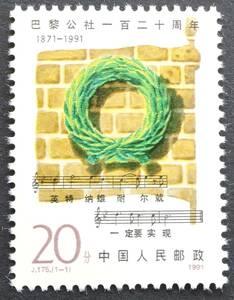 新中国切手ー未使用 1991年発売 T175 パリ・コミューン120周年 1種完
