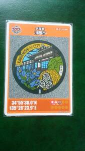 兵庫県 川西市 c 初版 マンホールカード