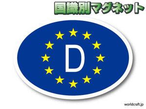 0eS-Mg■ビークルID/ドイツ国識別マグネットステッカー Sサイズ 5.5x8cm ■EU旗デザイン☆屋外耐候耐水 磁石仕様 車に☆ヨーロッパ EU