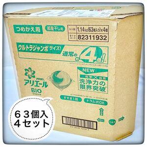 【洗濯洗剤4袋セット】アリエールBIOジェルボール63個入 ※匿名配送&送料込