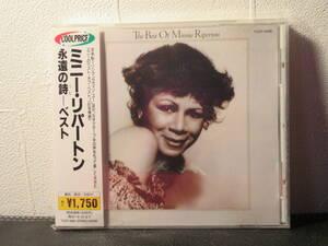 【CD/国内盤】ミニー・リパートン / 永遠の詩~ベスト~ W0084